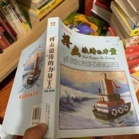 格调书馆:搏击浪涛的力量