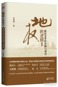 地权的逻辑Ⅱ:地权变革的真相与谬误(M)