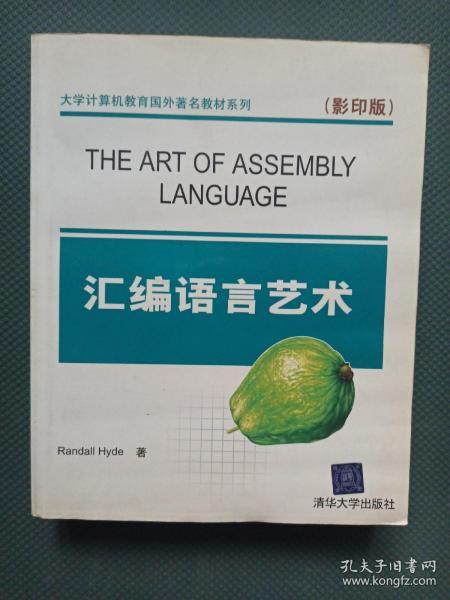 汇编语言艺术