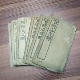 增补尚友录(卷一-卷二十二)线装六册-光绪庚子年