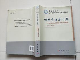 地理学发展之路(中国科学院地理研究所科学活动回忆录1940-1999)