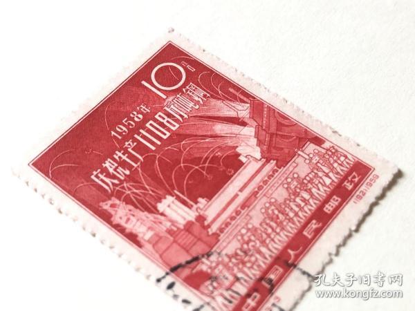 邮票 生产大跃进 纪58.3-3 庆祝生产1108万吨铜 10分 1枚
