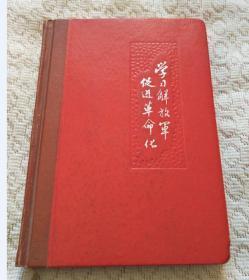 学习解放军促进革命化 笔记本