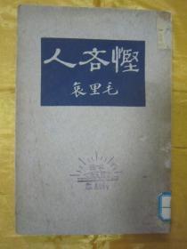 """稀见民国老版""""精品文学珍本""""《悭吝人》(文学研究会丛书),毛里哀 著;高真常 译,32开平装一册全。""""上海商务印书馆""""民国二十二年(1933)二月,国难后一版刊行。书面板直,版本罕见,品如图。"""