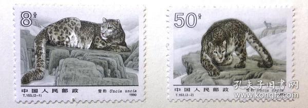 邮票 T153.(2-2)雪豹 动物邮票 全套邮票共2枚