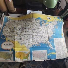 民国地图,美国地图,美国战时情报处出版,美国石印,秀山立民教馆,插画地图