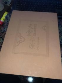 游走内蒙古天堂草原 邮票纪念册  原盒附光盘