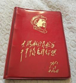 大海航行靠舵手 干革命靠毛泽东思想 记事本