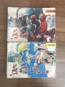 连环画 燕子李三全传3、4两册