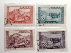 邮票  保真 1955年发行 中国人民邮政 纪13.4 《和平解放西藏》雕刻版 上海大业印刷公司 全套邮票共4枚