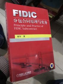 FIDIC分包合同管理与实务