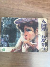 连环画 女间谍-川岛芳子(二)