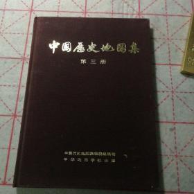 中国历史地图集 第三册(三国  西晋时期)