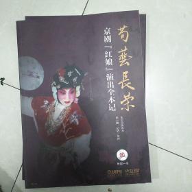 荀艺长荣:京剧《红娘》演出全本记(附CD光盘)