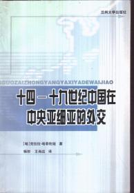 十四-十九世纪中国在中央亚细亚的外交