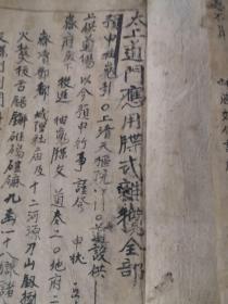 太上道门应用牒式杂览全部,多符咒约16筒子页有符咒图,抄本原件出售全书42筒子页完