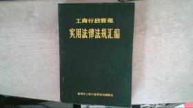 工商行政管理实用法律规汇编