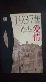 1937年的爱情