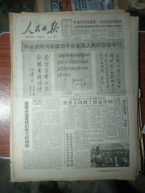 人民日报1990年3月5日雷锋题词。品好。