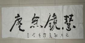 南京艺术学院院长 著名书画家 刘伟冬 先生 书法作品  禅宗哲语《慧镜无尘》3