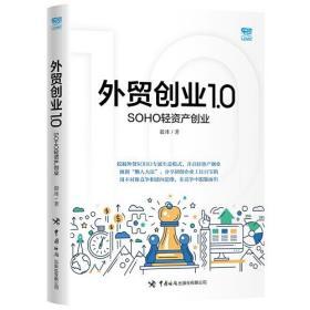 外贸创业1.0——SOHO轻资产创业