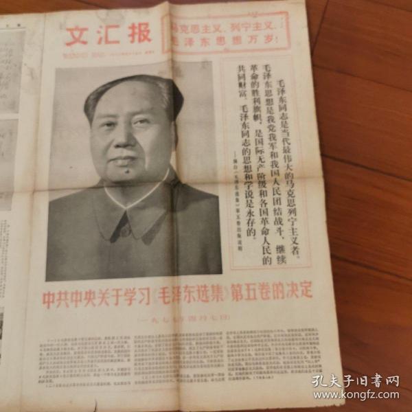 文汇报(1977年4月15日 今日六版)