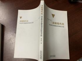 法制现代化历史哲学和类型学研究方法