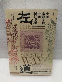 甲骨文丛书·左道:中国宗教文化中的神与魔