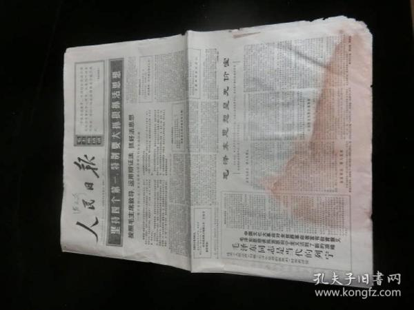人民日报1966年6月15日