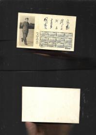 1968年年历 毛主席照片及毛题词(福州大众图片室印制)