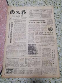 生日报南充报1981年11月1日(8开四版)加强领导克服涣散软弱状态;为本地特色鸭子找销路;发展细绿萍增产效果好