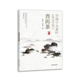 中国十大茶叶区域公用品牌之普洱茶