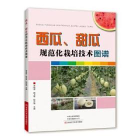 西瓜、甜瓜规范化栽培技术图谱