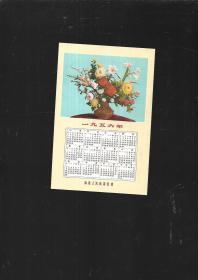 1956年年历 关于农业生产技术的读物【福建】