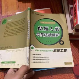 经理人的自我法律保护——企业经理人法律书架