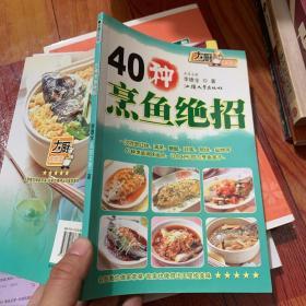 大厨家常菜:40种蒸鱼绝招