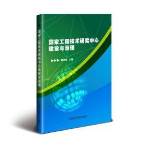 国家工程技术研究中心建设与治理