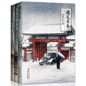 现货【喜马拉雅】共3册 徐静波:静说日本:遇见日本+日本人的活