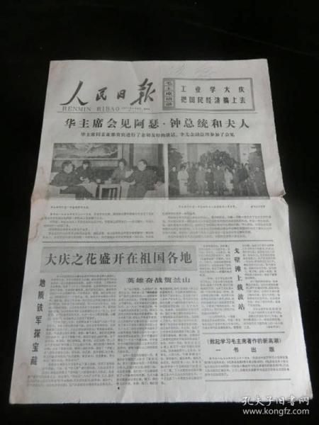 人民日报1977年4月22日