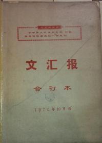 《文汇报》(1970年10月·合订本)