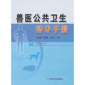 兽医公共卫生指导手册