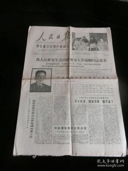 人民日报1978年8月9日(罗瑞卿同志逝世)