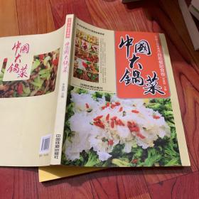 中国大锅菜:自助餐副食卷