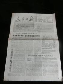 人民日报1977年4月17日