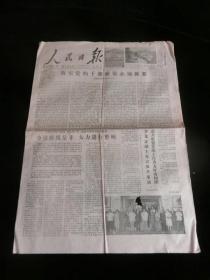 人民日报1978年7月25日