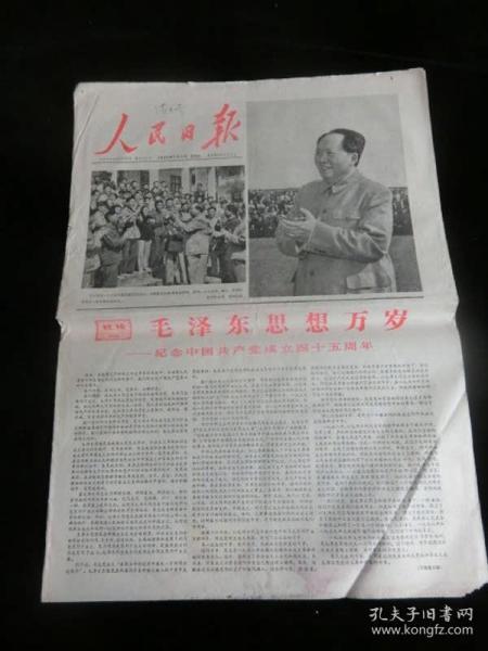 人民日报1966年7月1日