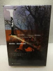 隐形军队:游击战的历史(甲骨文丛书)