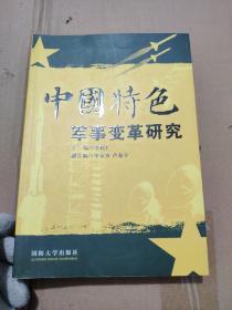 中国特色军事变革研究