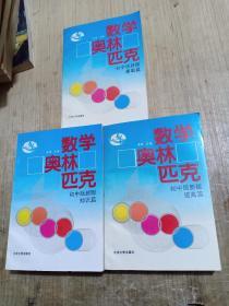 数学奥林匹克 初中版新版