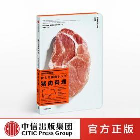 全新正版厨神的家庭餐桌 猪肉料理 笠原将弘